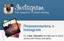 Instagram и Foursquare – инструменты слежки?. 13140.png