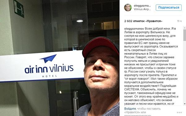 Мне нравится народ Литвы иотвратительно ее руководство  — Олег Газманов