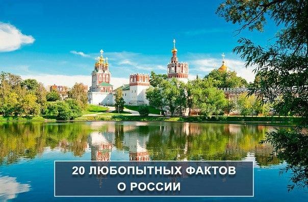 Двадцать любопытных фактов о России, которые вы скорее всего не знаете