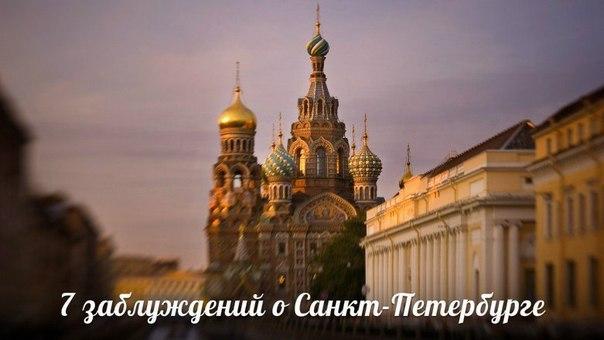Семь заблуждений о Санкт-Петербурге