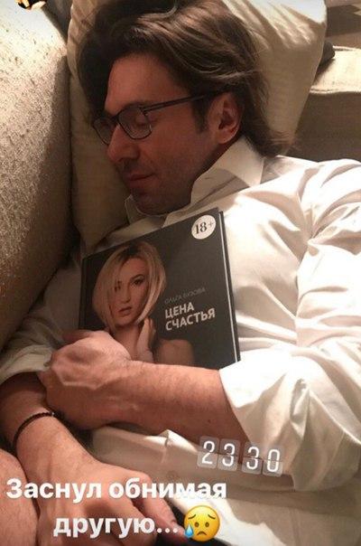 Жена Андрея Малахова рассказала, что он читает книгу Ольги Бузовой