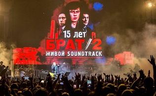 В Минске прошел концерт  Брат 2. Живой саундтрек. 15 лет спустя
