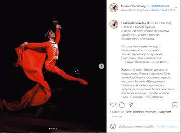 Цискаридзе объяснил свои претензии к Лазареву в шоу